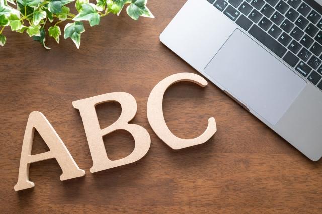 アルファベットのABCとパソコン