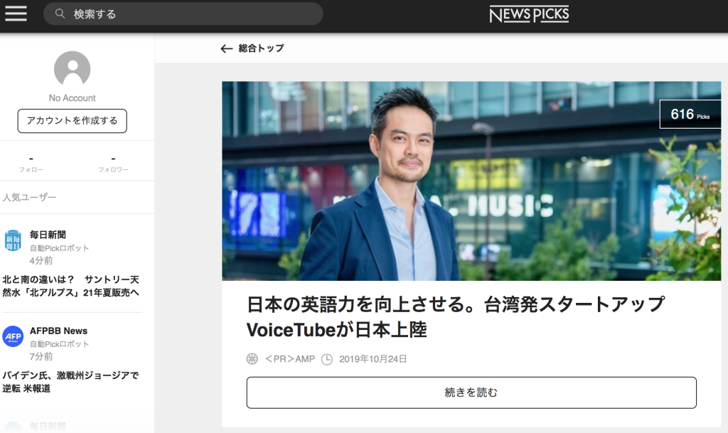 NewsPicksのVoiceTubeの掲載記事