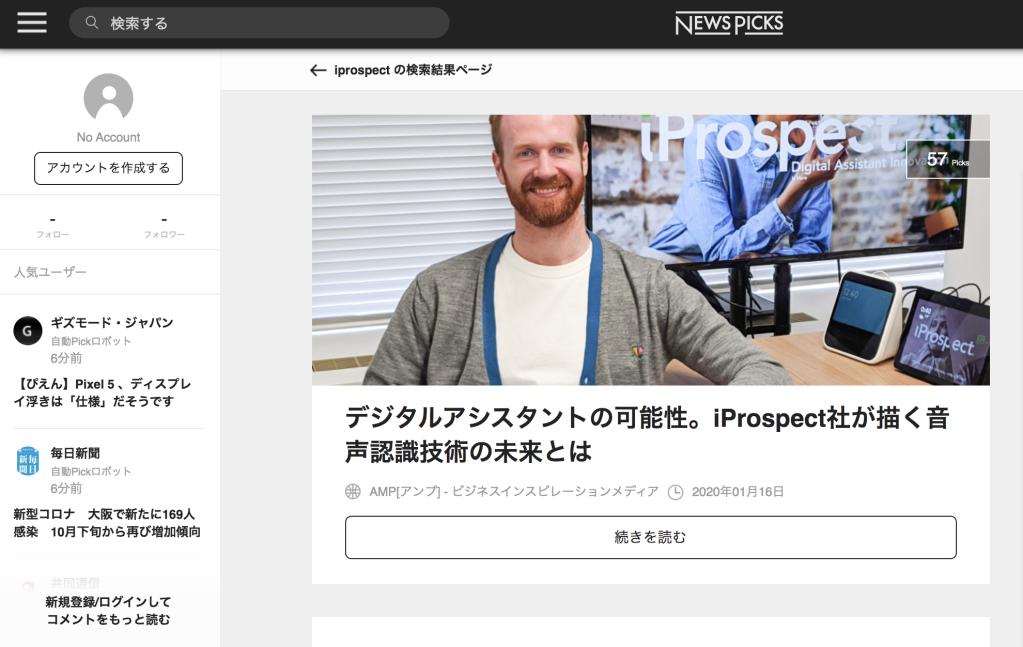 NewsPicks掲載記事「iProspect」