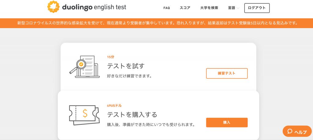 Duolingo English Testの公式サイト