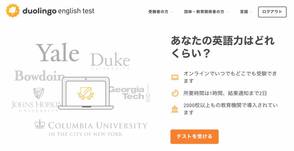 Duolingo english test Website