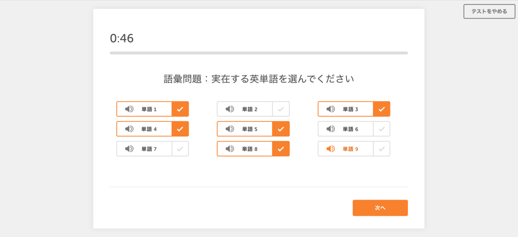 Duolingo English Testの語彙問題