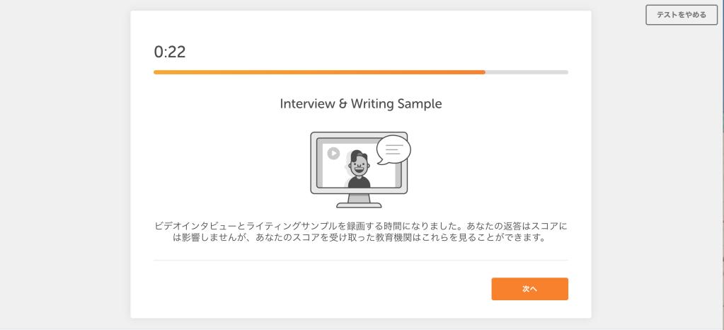 Duolingo English Testのビデオインタビューとライティングサンプル