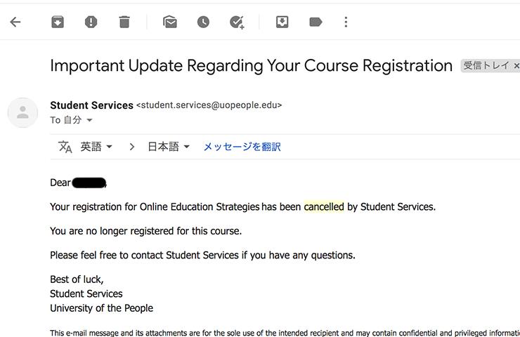 履修登録したコースのキャンセルに関しての大学からのEメール