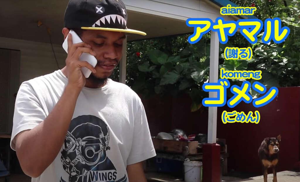 日本語でゴメン、謝る