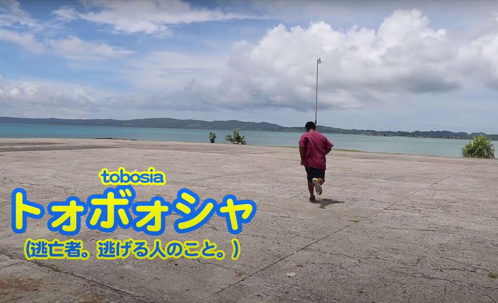 日本語の逃亡者