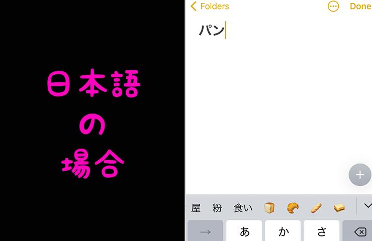 日本語で「パン」と入力した結果