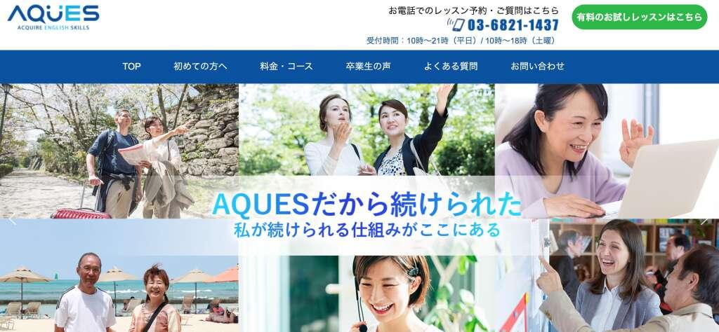 AQUES公式ウェブサイト