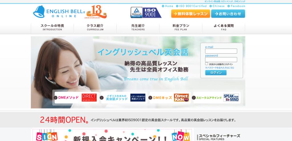 イングリッシュベル公式ウェブサイト