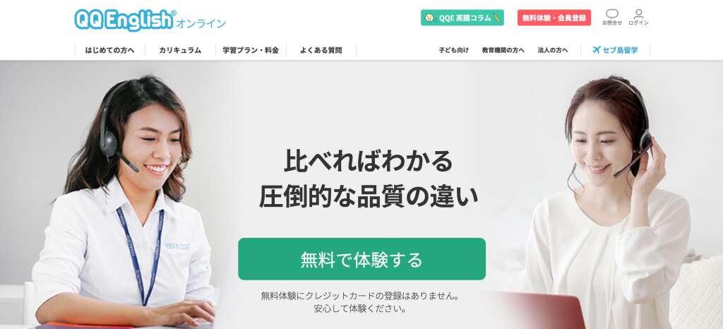 QQイングリッシュ公式ウェブサイト