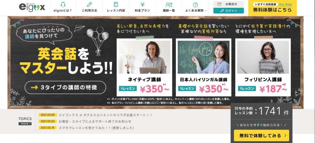 エイゴックス公式ウェブサイト
