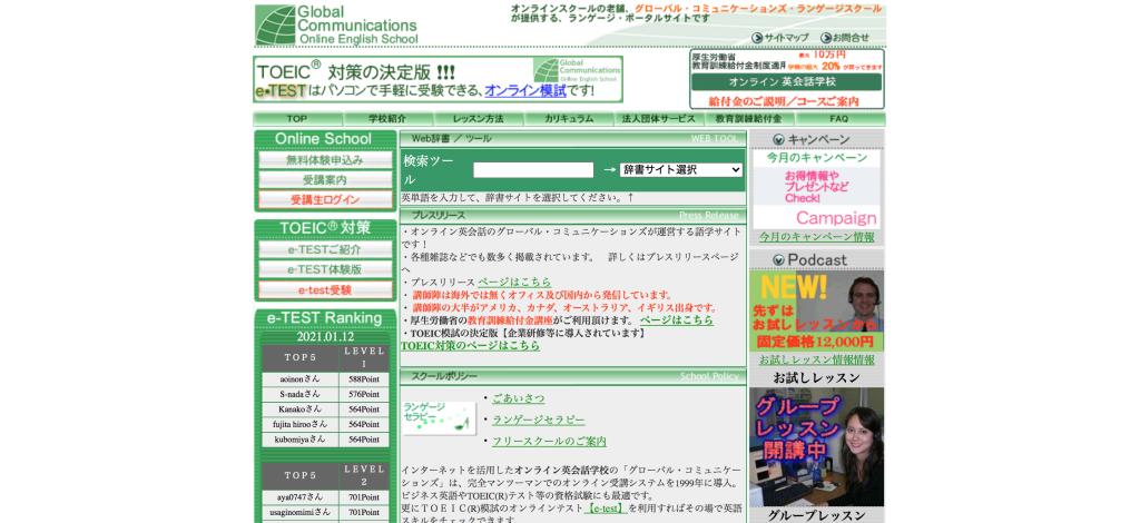 グローバル・コミュニケーションズ公式ウェブサイト