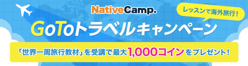 ネイティブキャンプのGoToトラベルキャンペーン