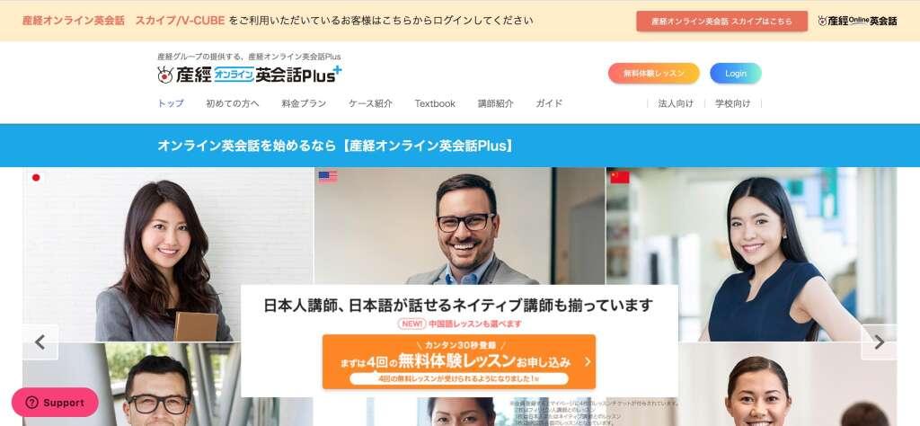 産経オンライン英会話Plus公式ウェブサイト