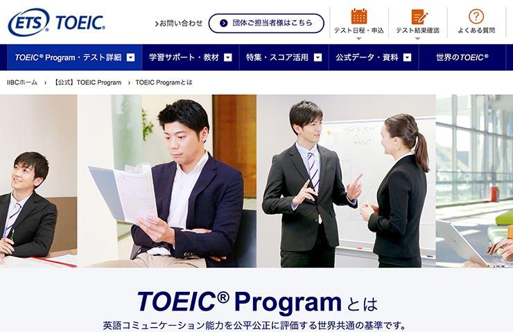 TOEICの公式ウェブサイト