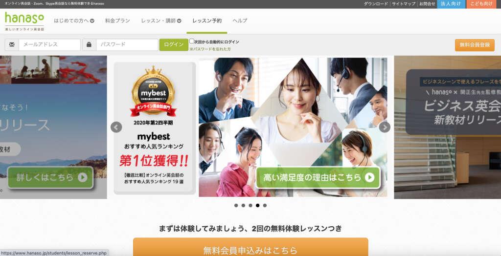 オンライン英会話レッスンhanaso(ハナソ)