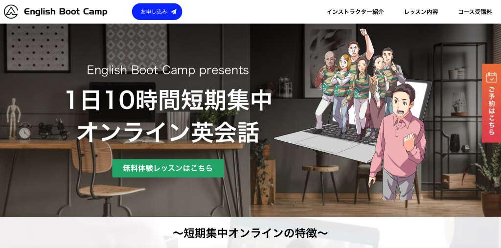 オンライン英会話スクールEnglish Boot Camp(イングリッシュブートキャンプ)