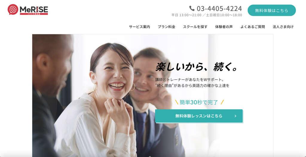 オンライン英会話サービスMeRise(ミライズ)