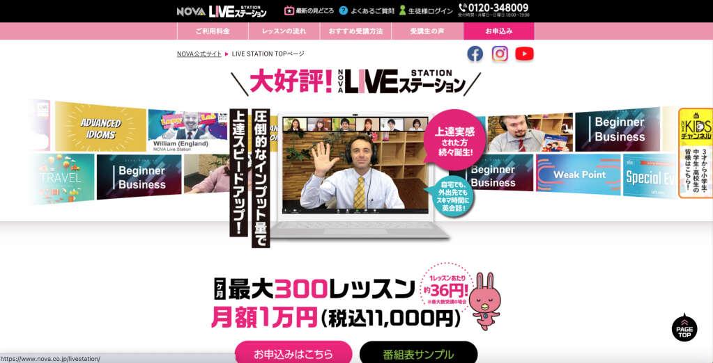 オンライン英会話サービスNOVA Liveステーション