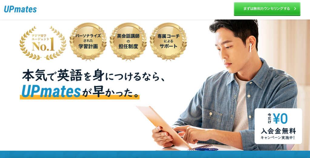オンライン英会話サービス「Upmates」