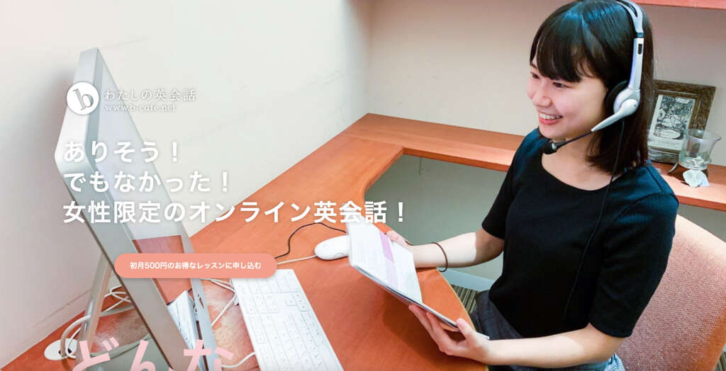 オンライン英会話サービス「わたしの英会話」
