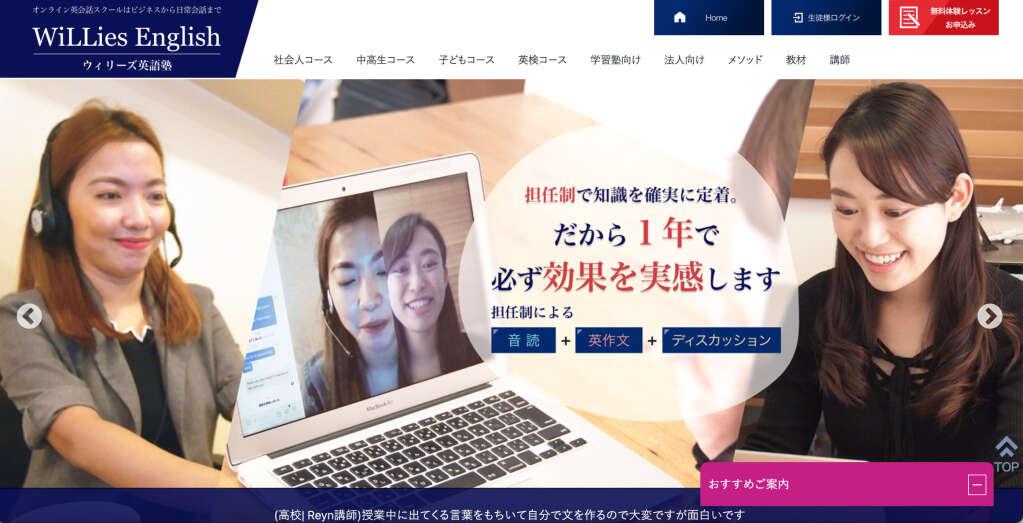 オンライン英会話サービスWillies English(ウィリーズ英語塾)
