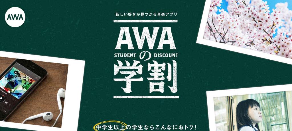 AWA学割