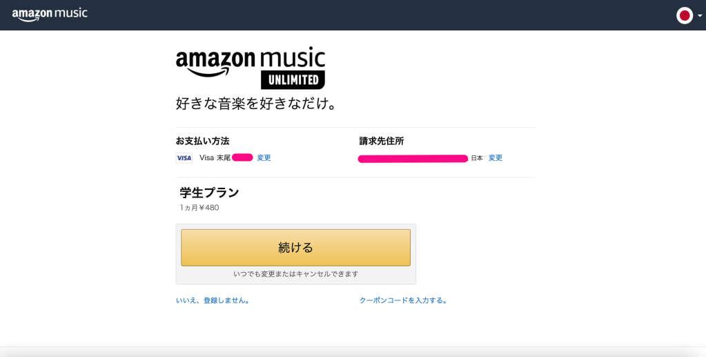 Amazon Music Unlimited学割プラン
