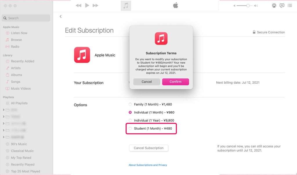 Apple Musicのアプリのサブスク画面