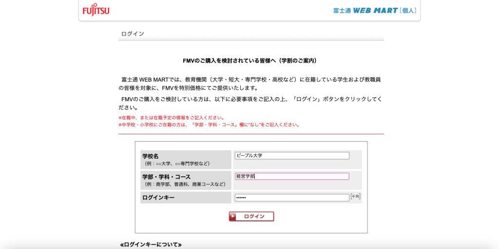 Fujitsu学割