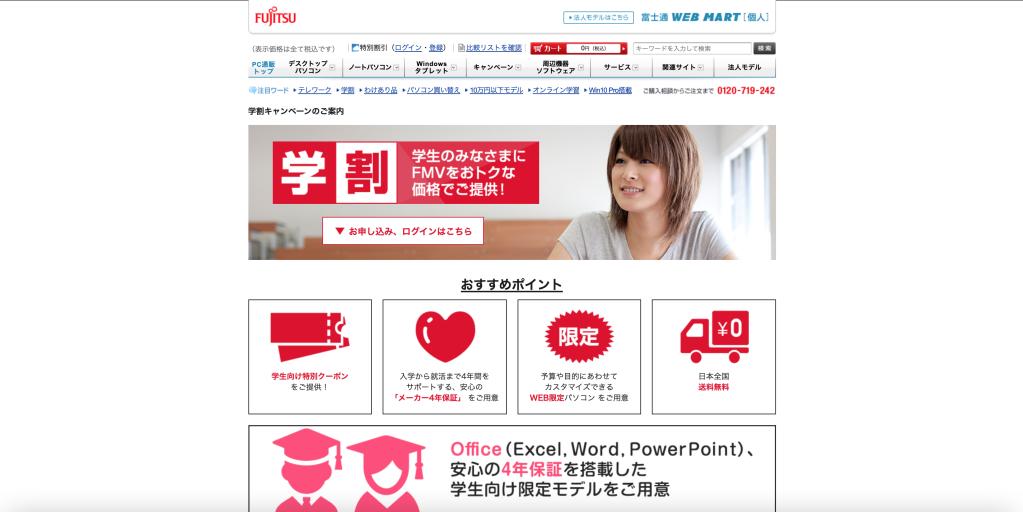 富士通公式サイト