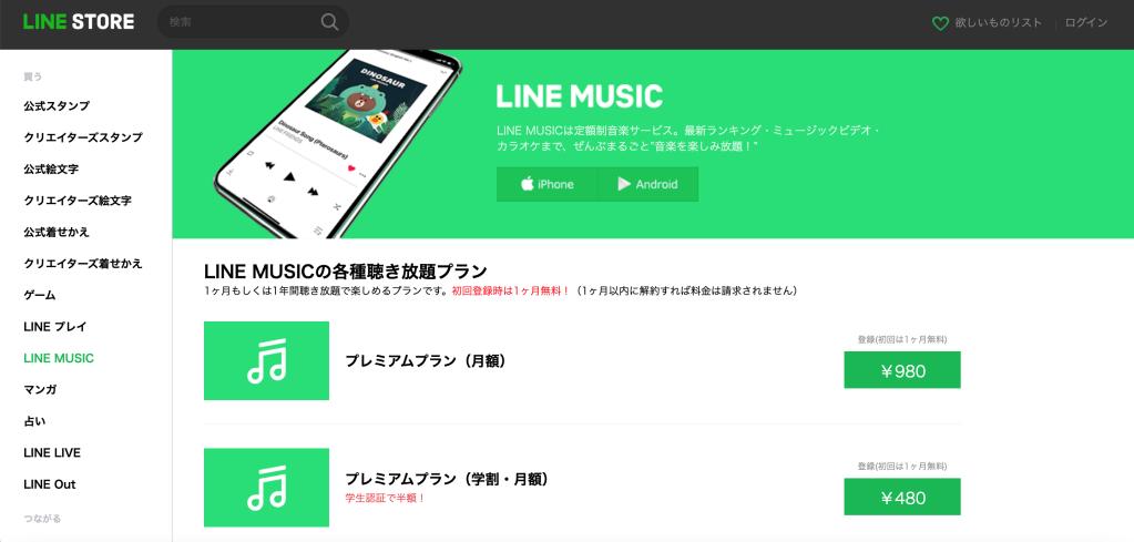 LINE MUSIC料金プラン