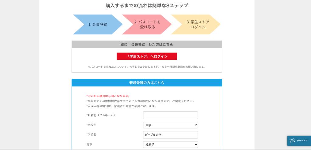 レノボジャパン学生ストア新規登録