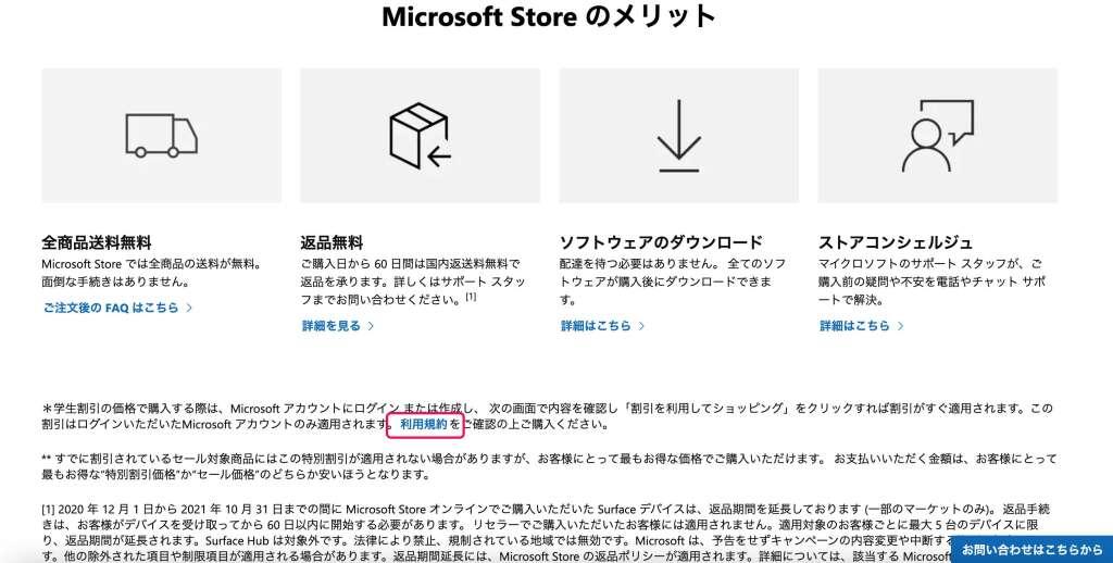 Microsoft Store学割ページ