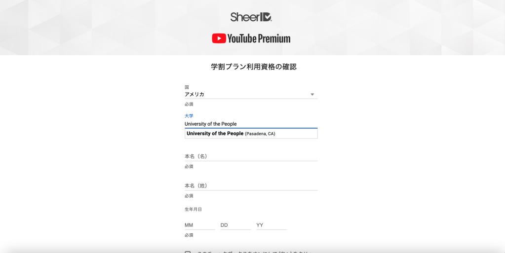 YouTubeプレミアム学割