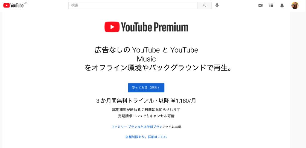 YouTubeプレミアム学割登録方法
