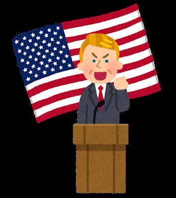 トランプ大統領のイメージ
