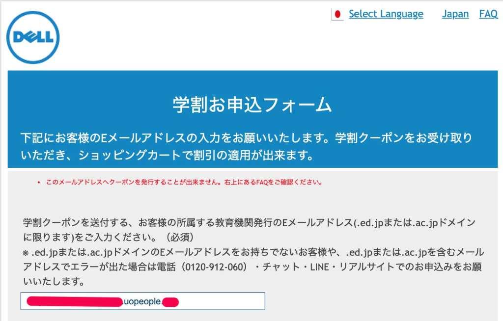 DellのウェブサイトのEメールアドレスエラー