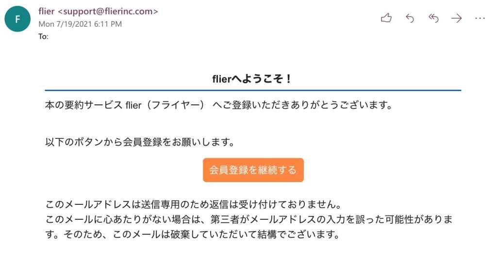サブスクサービス「flier」からのEメール