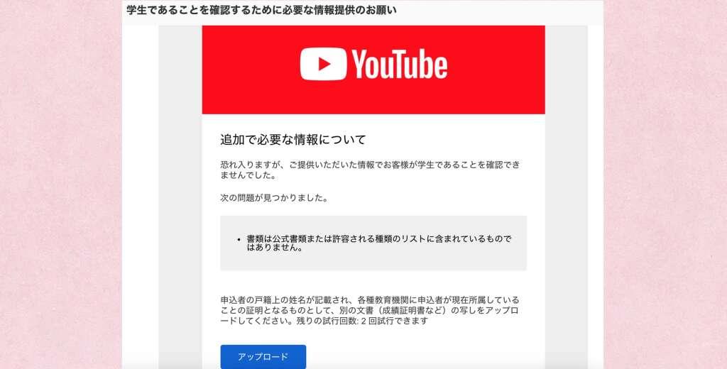 YouTubeプレミアムからのEメール