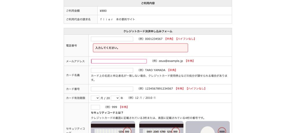 サブスクサービス「flier」のクレジット情報入力画面