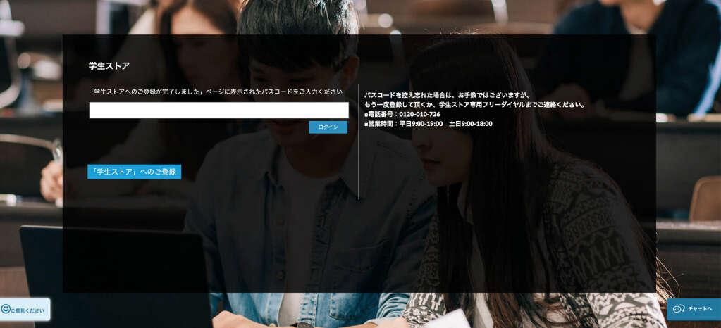 レノボ・ジャパン学割ログイン