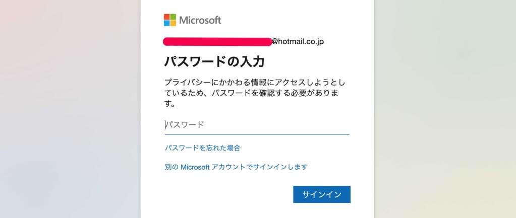 Microsoftのログイン画面
