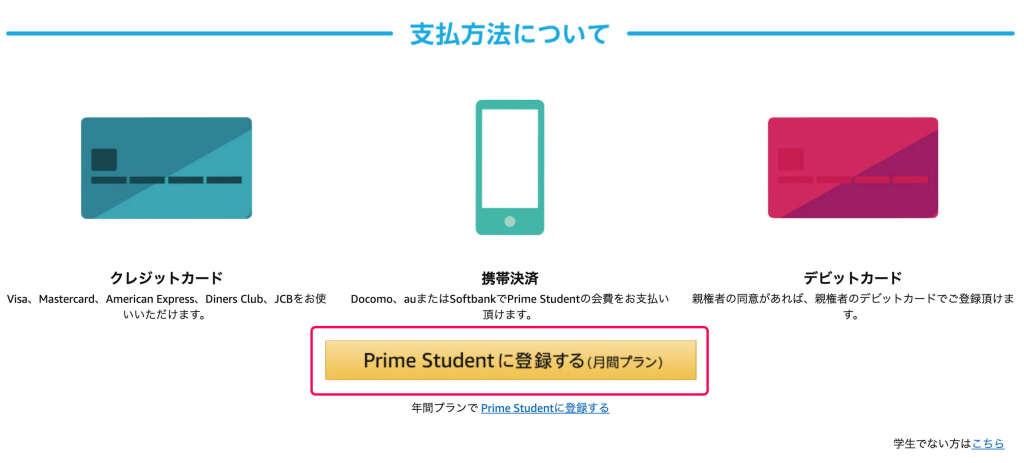 AmazonのPrime Studentの公式ページ