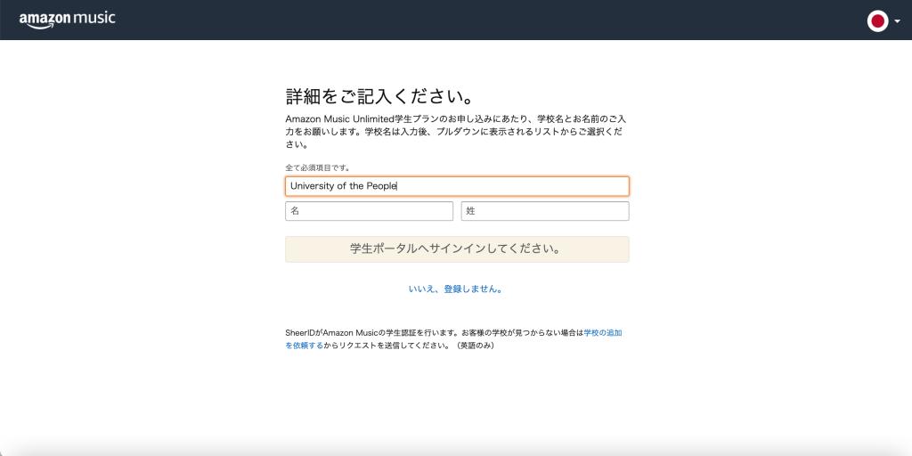 Amazon music unlimitedの学生認証