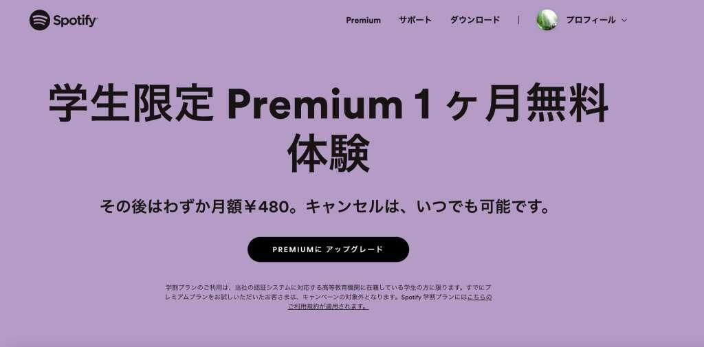 Spotify Student Premium